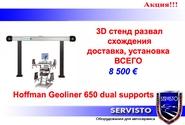 Стенд развал схождения - Hoffman  Geoliner 650 Dual