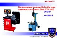 Шиномонтажный комплект Sivik Alfa Luxe/Master STD 202В